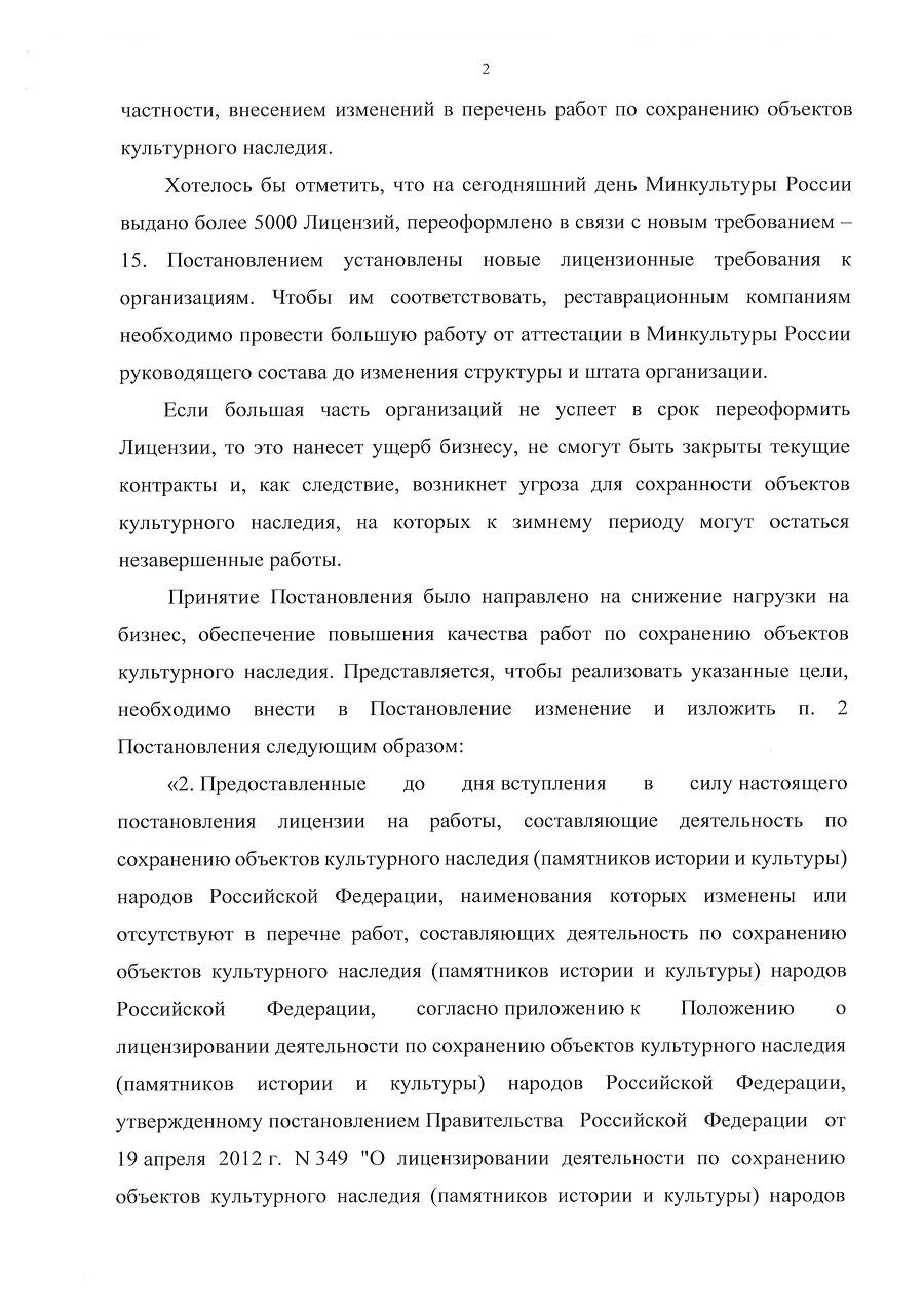 pismo-v-pravitelstvo-rf-ot-restavratorov-2