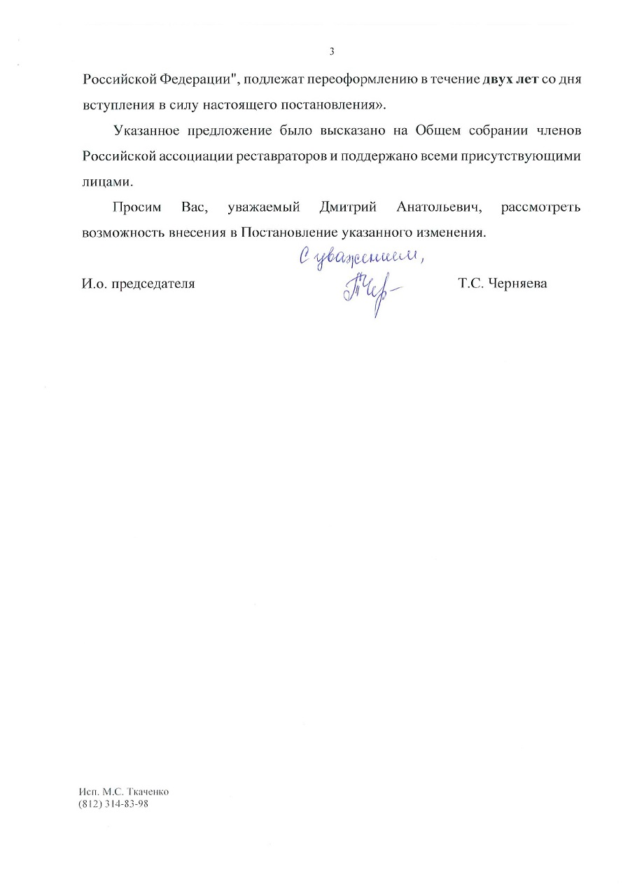 pismo-v-pravitelstvo-rf-ot-restavratorov-3